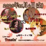 710 @ Live Bar Teasin'
